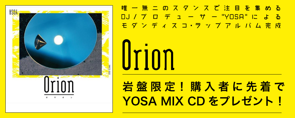 yosa-orion-01