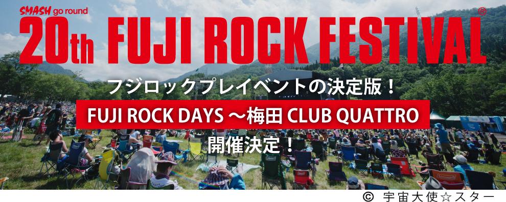 fuji-days-umeda