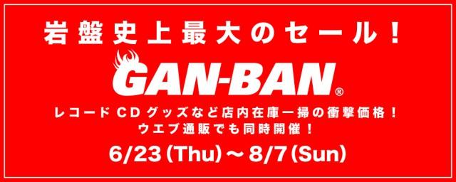 ganban-sale-16-01