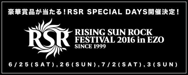 rsr-sp-0116