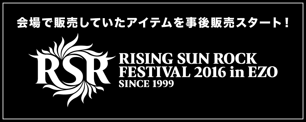 rsr16-0817