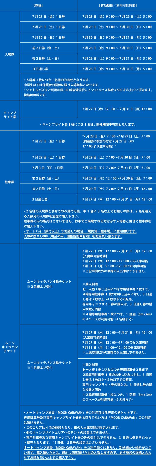 fuji-17-005