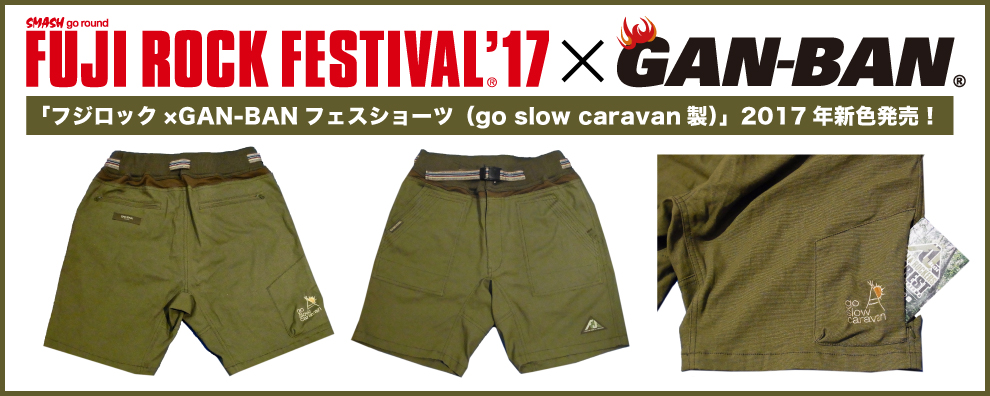 fuji17-shorts-main