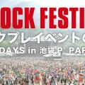 fuji-days-parco17