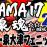 OTODAMA'17~音泉魂~待望のチケット取り扱いスタート!