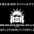 rsr-hiu-001