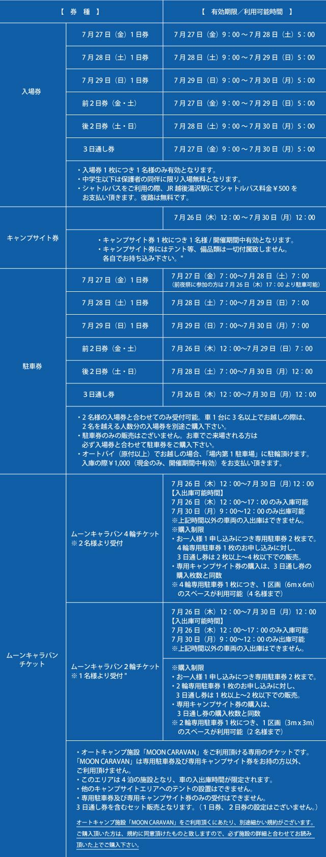fuji18-hyo-j5