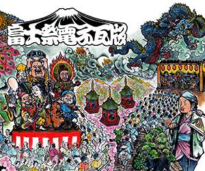 富士祭電子瓦版