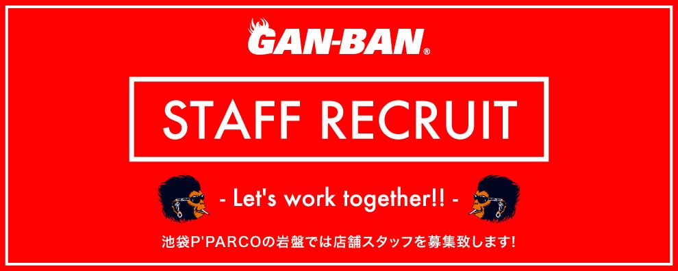 ganban-bukuro-staff