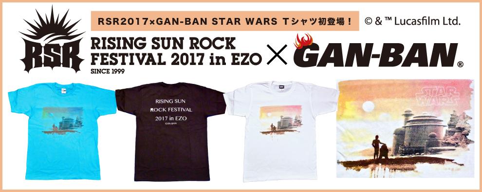 RSR-STAR-WARS-main1