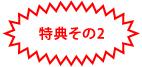 tokuten-182