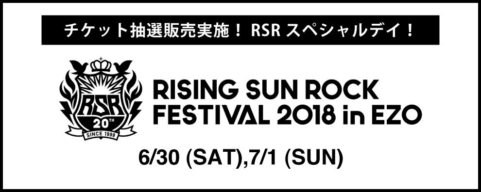 rsr18-pre-main