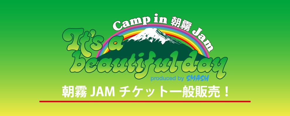朝霧JAMチケット一般販売!