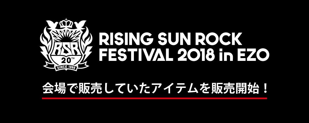 RISING SUN ROCK FESTIVAL 2018 in EZO 岩盤コラボグッズ追加販売スタート!