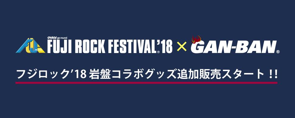 フジロック'18 岩盤コラボグッズ追加販売スタート!!