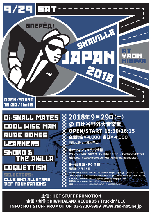 SKAViLLE JAPAN'18 チケット販売中!