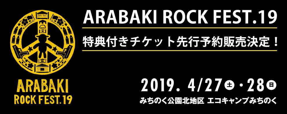 ARABAKI ROCK FEST.19 特典付きチケット先行予約販売決定!