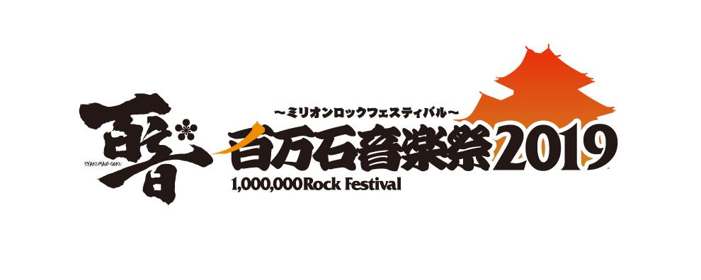 百万石音楽祭2019~ミリオンロックフェスティバル~福袋つきチケット販売