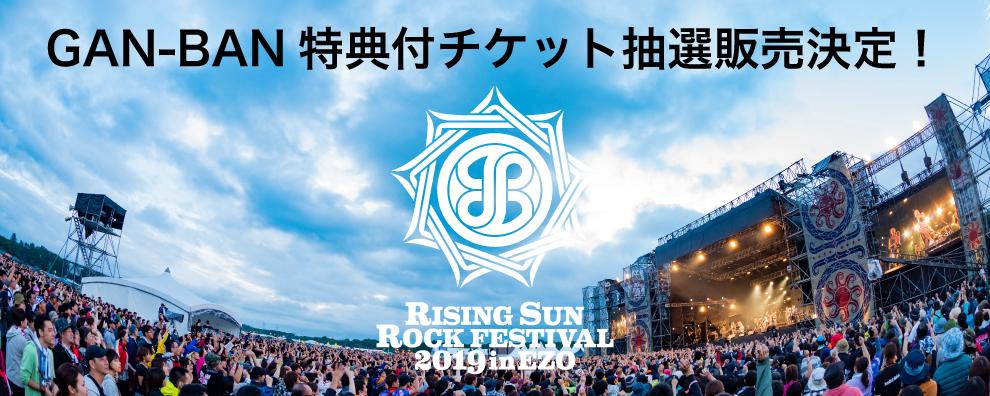 RISING SUN ROCK FESTIVAL 2019 in EZO 特典付チケット抽選販売決定!