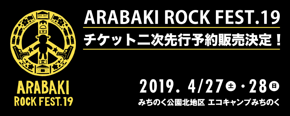 ARABAKI ROCK FEST.19 チケット二次先行予約販売決定!