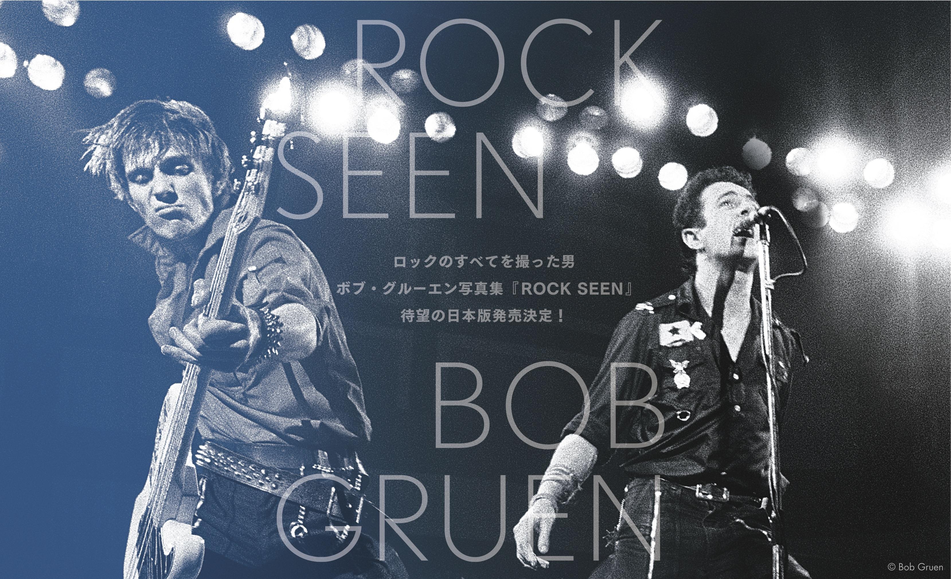 ボブ・グルーエン写真集『ROCK SEEN』  ポストカード10枚セット、プレゼントキャンペーン!