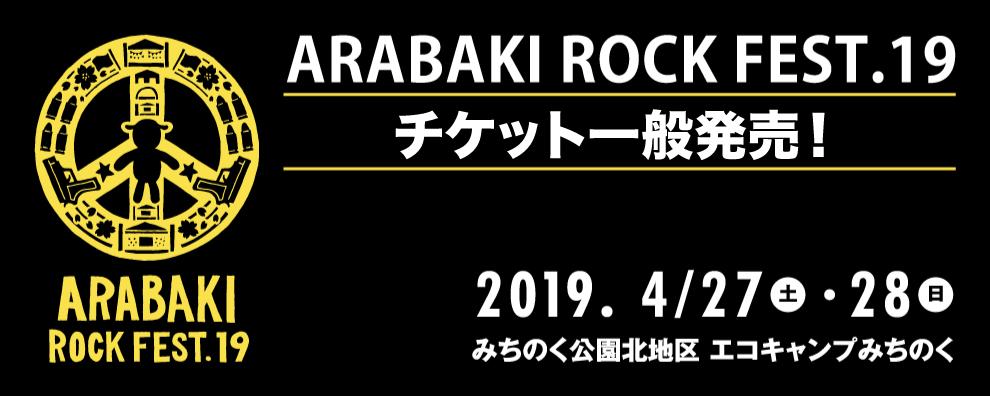 ARABAKI ROCK FEST.19チケット一般発売!