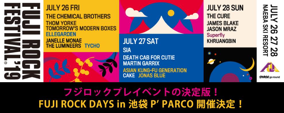 FUJI ROCK DAYS in 池袋P' PARCO開催決定!