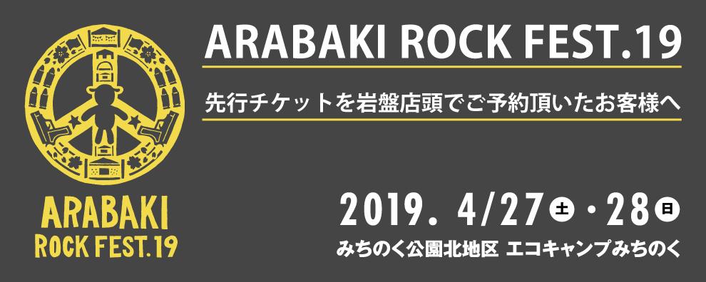ARABAKI ROCK FEST.19 先行チケットを岩盤店頭でご予約頂いたお客様へ