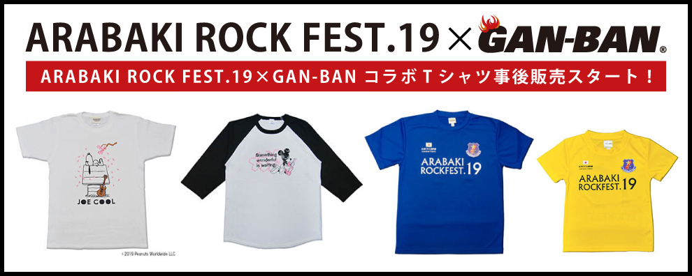 ARABAKI ROCK FEST.19×GAN-BAN コラボTシャツ事後販売スタート!