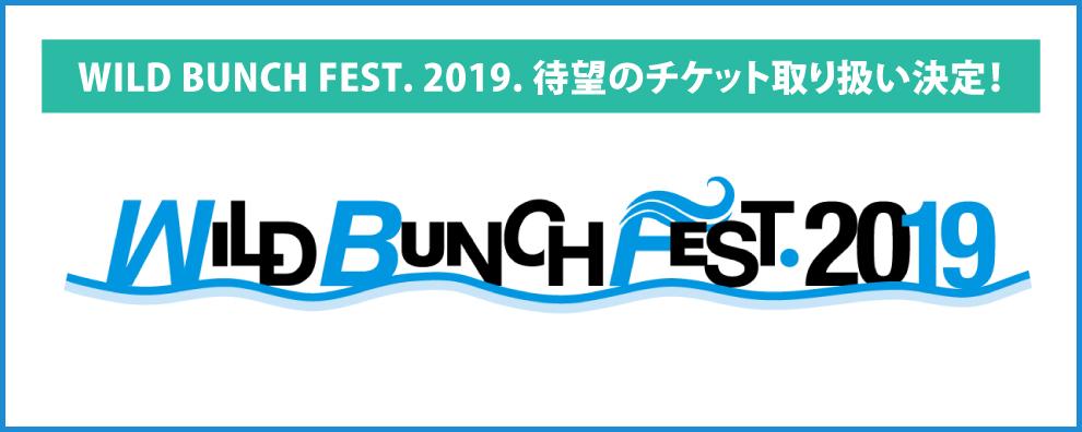 WILD BUNCH FEST. 2019 チケット販売決定!