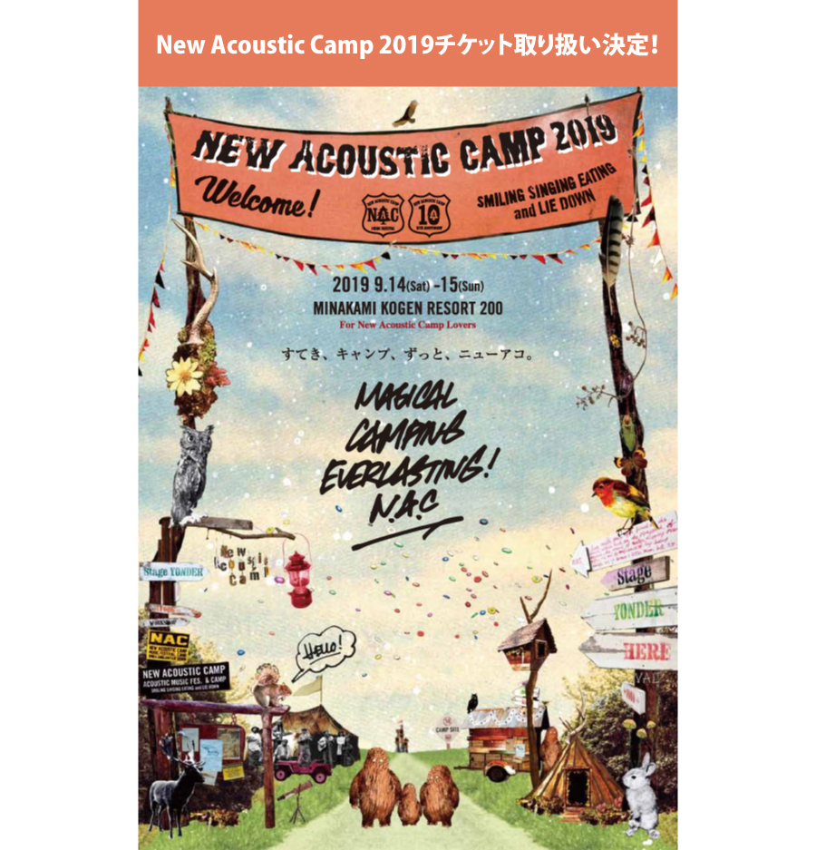 New Acoustic Camp 2019 チケット販売決定!