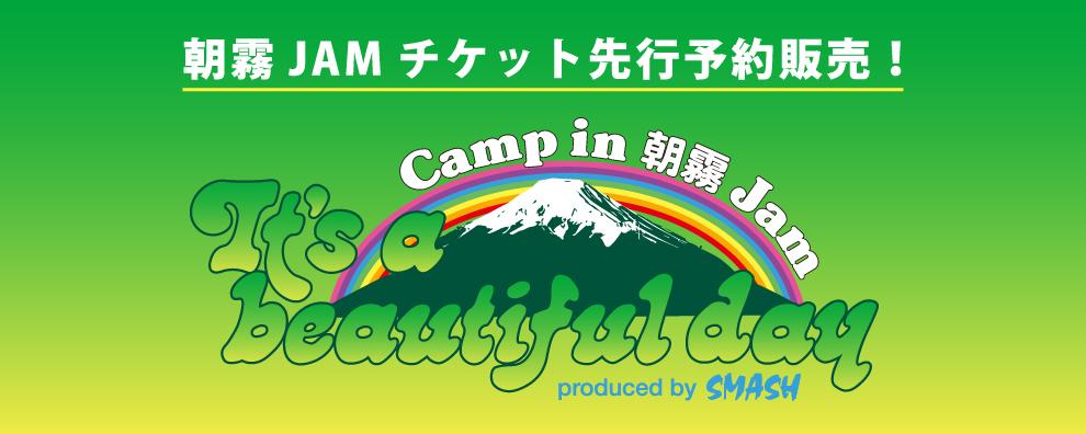 朝霧JAMチケット先行予約販売!