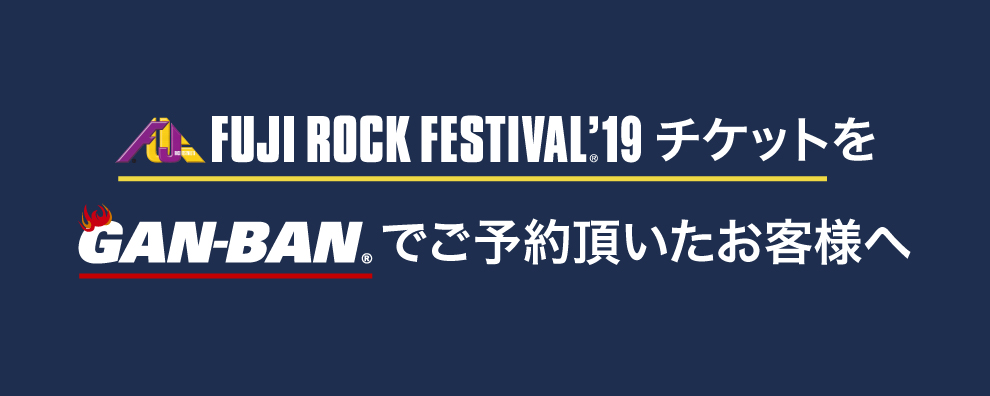 【FUJI ROCK FESTIVAL'19チケットを岩盤でご予約頂いたお客様へ 】