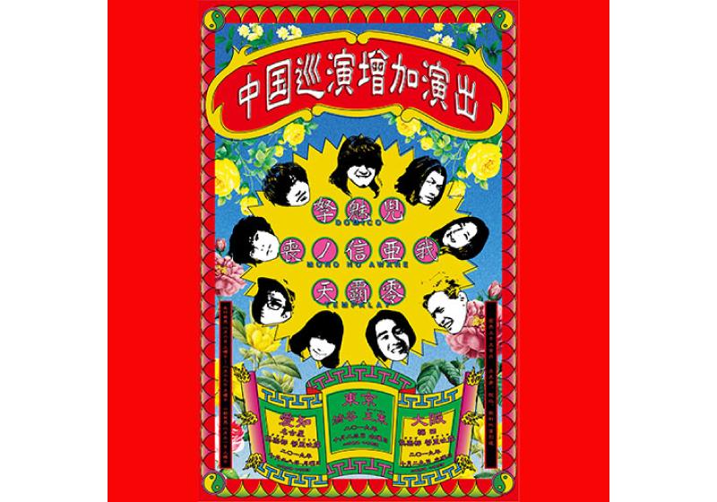 Tempalay/ドミコ/MONO NO AWARE 3マン チケット販売決定!