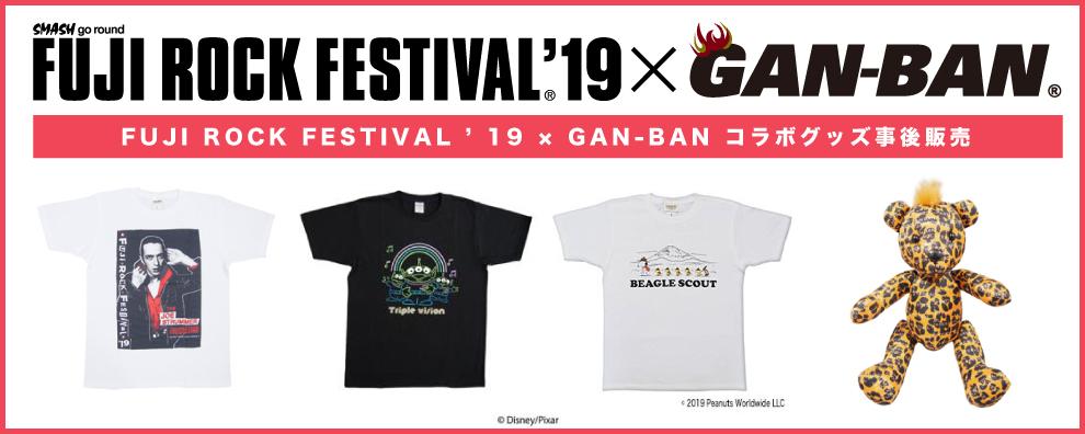 FUJI ROCK FESTIVAL '19 × GAN-BAN コラボグッズ事後販売
