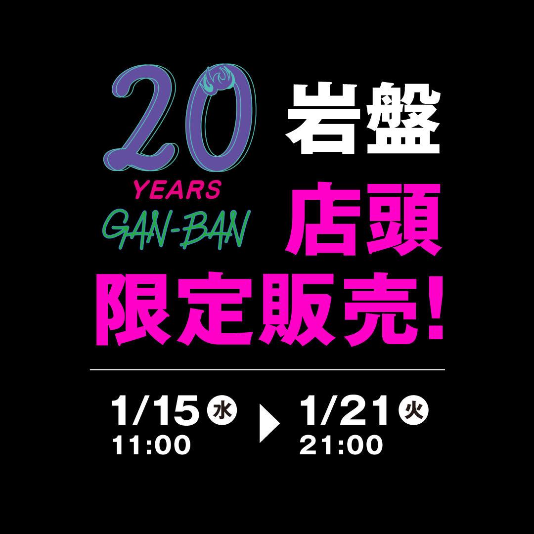 ARABAKI ROCK FEST.20 特典付きチケット先行予約販売決定!