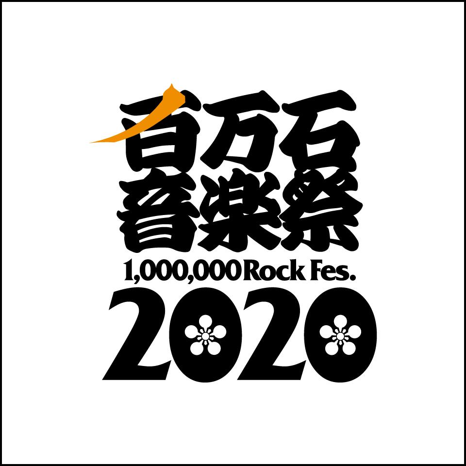 百万石音楽祭2020~ミリオンロックフェスティバル~福袋つきチケット販売決定!