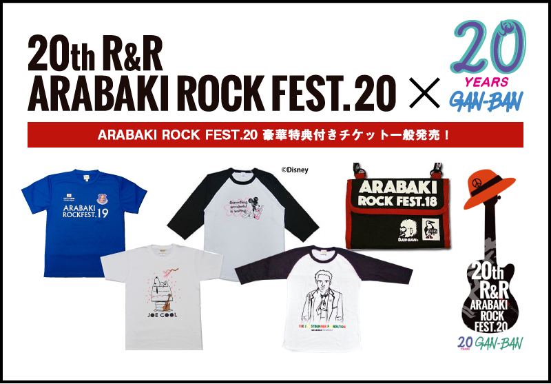 ARABAKI ROCK FEST.20 豪華特典付きチケット一般発売!
