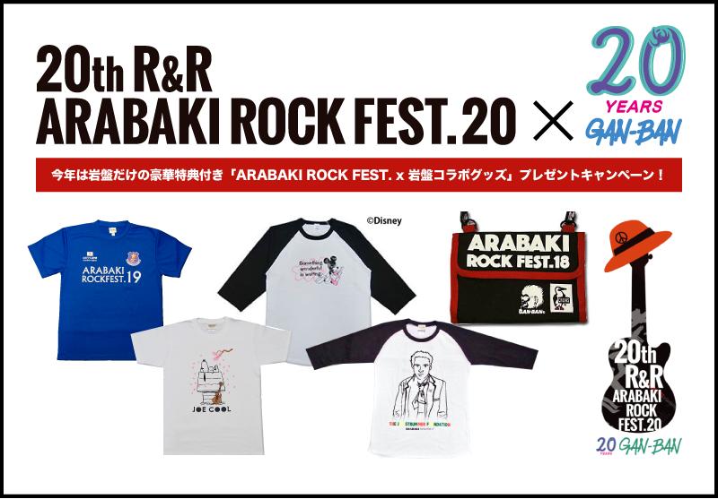 ARABAKI ROCK FEST.20 豪華特典付きチケット二次先行予約販売決定!