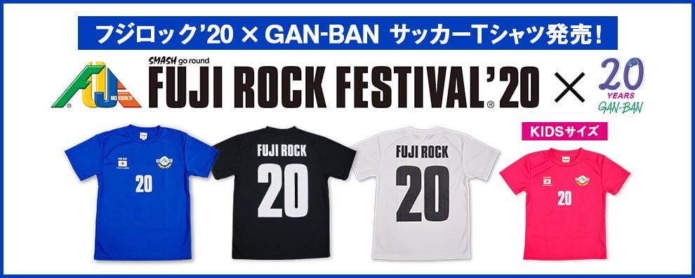 フジロック'20 × GAN-BAN サッカーTシャツ 発売!
