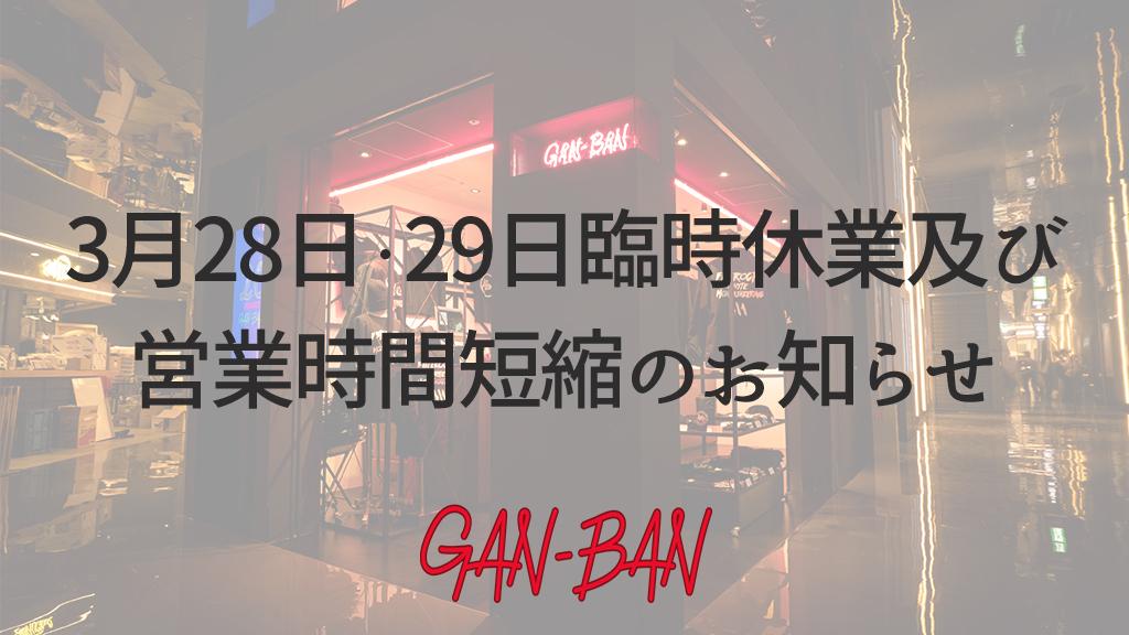 【3月28日・29日臨時休業及び、営業時間短縮のお知らせ】
