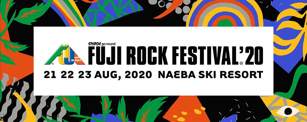 FUJI ROCK FESTIVAL'20 豪華特典付きチケット販売!
