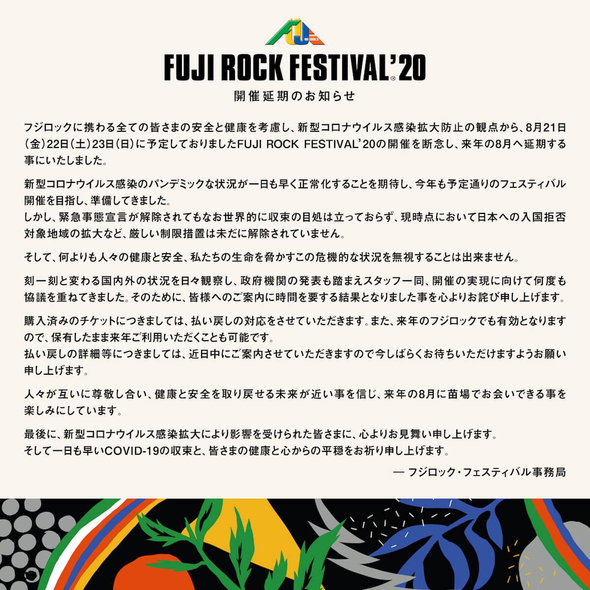FUJI ROCK FESTIVAL'20 チケット払い戻しについて