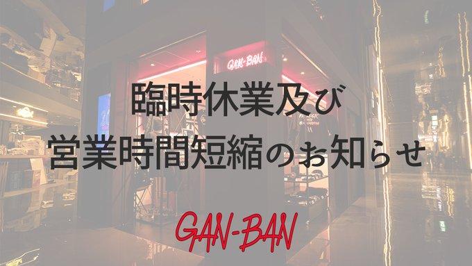 【臨時休業及び、営業時間短縮のお知らせ】