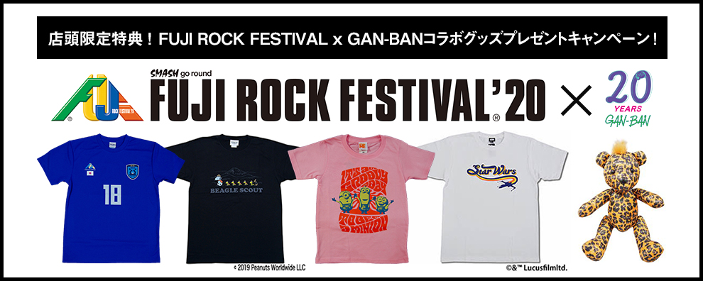 店頭限定特典!FUJI ROCK FESTIVAL x GAN-BANコラボグッズプレゼントキャンペーン!